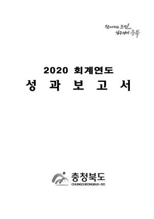 (별첨9-1)2020회계연도성과보고서