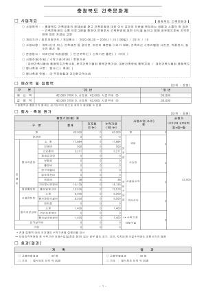(별첨9-7-2)2020회계연도 행사축제 원가회계정보