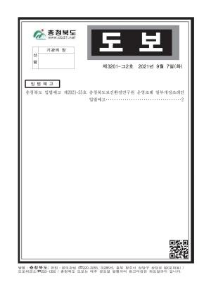 충청북도 도보 제3201-그2호