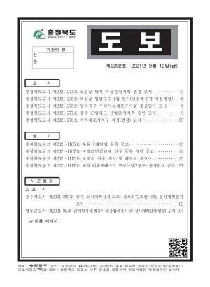충청북도 도보 제3202호
