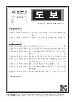 충청북도 도보 제3203호