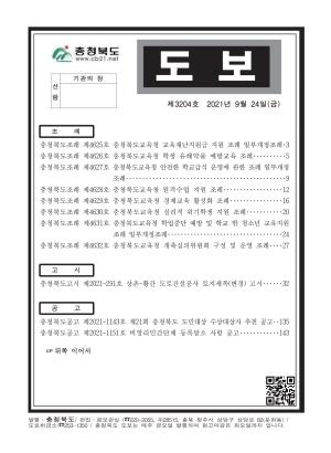 충청북도 도보 제3204호