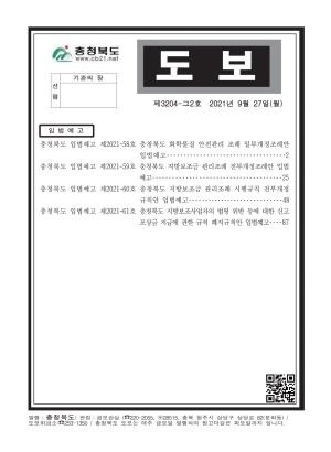 충청북도 도보 제3204-그2호