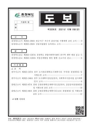 충청북도 도보 제3206호