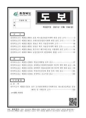 충청북도 도보 제3207호