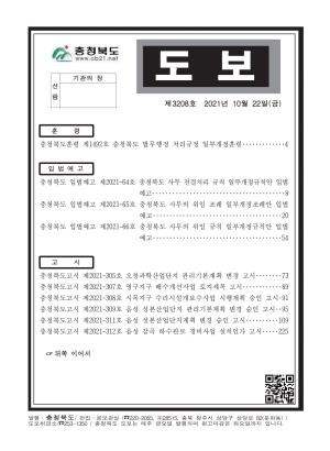 충청북도 도보 제3208호